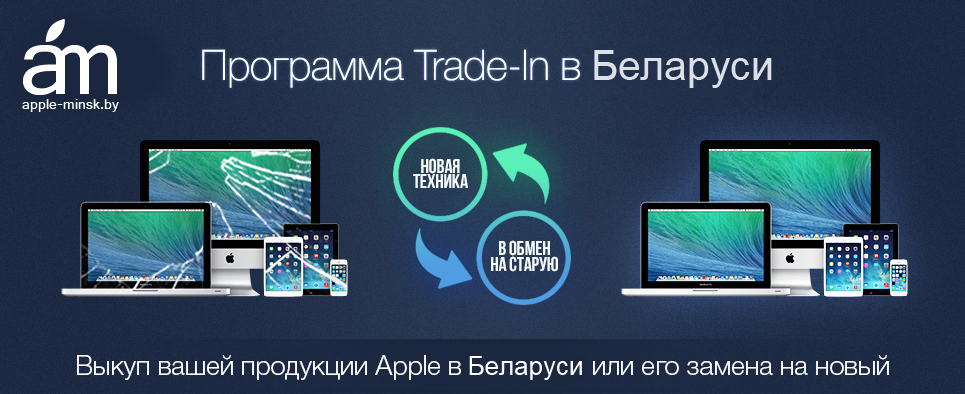 Apple Trade-in
